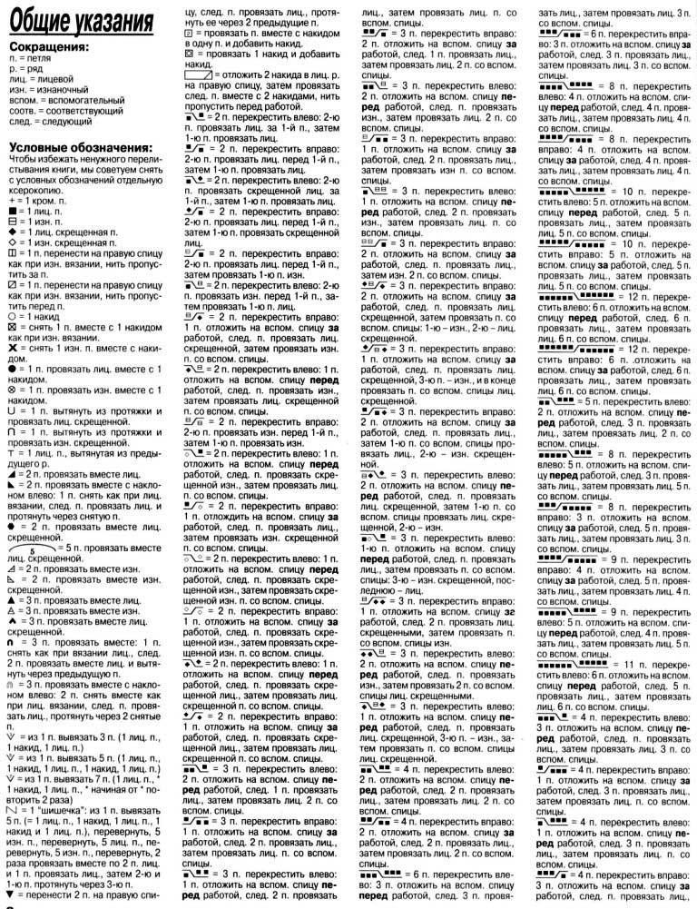 Условные обозначения по вязанию спицами 81